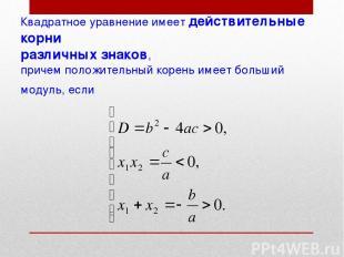 Квадратное уравнение имеет действительные корни различных знаков, причем положит