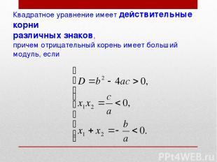 Квадратное уравнение имеет действительные корни различных знаков, причем отрицат