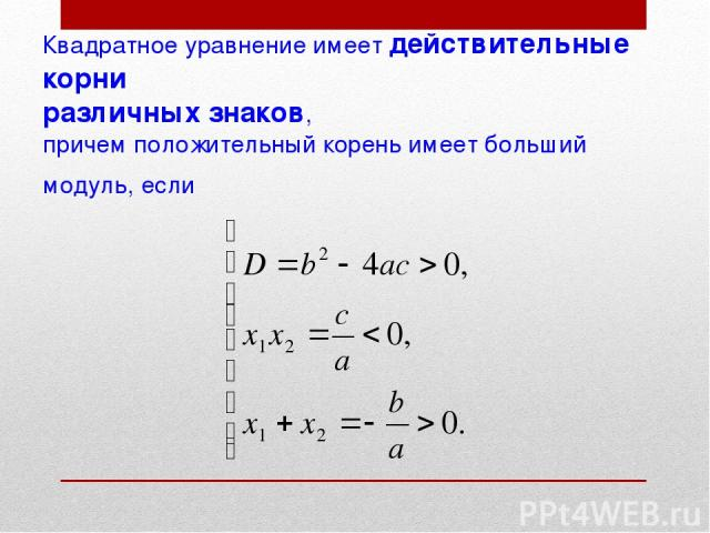 Квадратное уравнение имеет действительные корни различных знаков, причем положительный корень имеет больший модуль, если