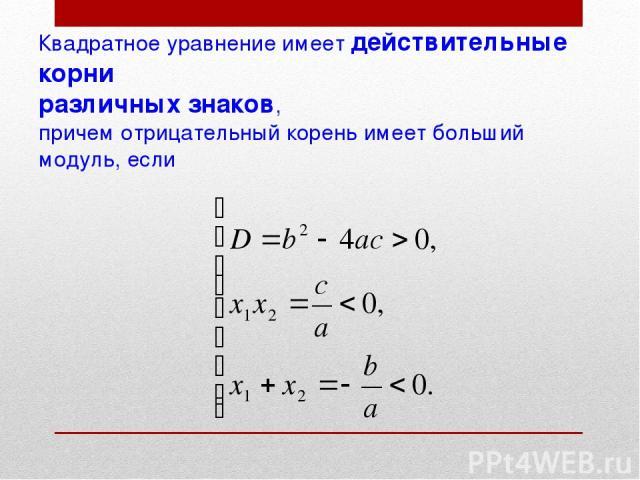 Квадратное уравнение имеет действительные корни различных знаков, причем отрицательный корень имеет больший модуль, если