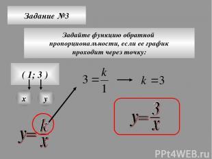 Задание №3 Задайте функцию обратной пропорциональности, если ее график проходит