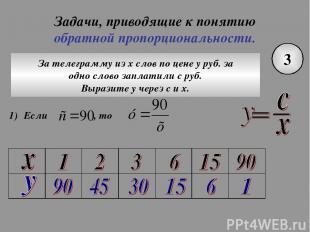 Задачи, приводящие к понятию обратной пропорциональности. 3 За телеграмму из х с