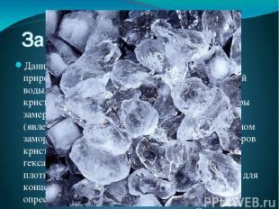 Замораживание Данный метод основан на том, что в естественных природных условиях
