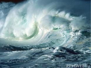 Влияние Мирового океана на планету Нашу планету вполне можно было бы назвать Оке