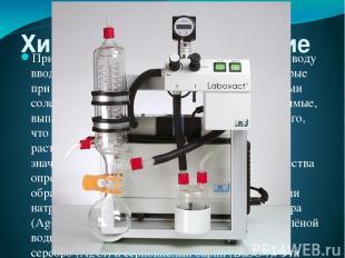 Химическое опреснение При химическом способе опреснения в морскую воду вводят сп