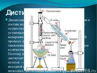 Дистилляция Дисцилляция воды (перегонка) основана на различии в составе воды и о