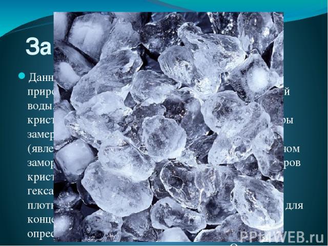 Замораживание Данный метод основан на том, что в естественных природных условиях лед, образующийся из морской воды, является пресным, поскольку образование кристаллов льда при температуре ниже температуры замерзания происходит только из молекул воды…