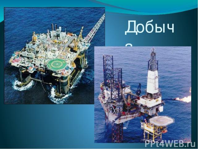 На шельфе и частично материковом склоне Океана расположены большие месторождения фосфоритов, которые можно использовать в качестве удобрений, причём запасов хватит на ближайшие несколько сот лет.