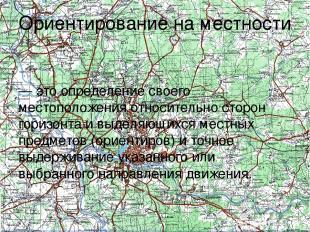 Ориентирование на местности — это определение своего местоположения относительно