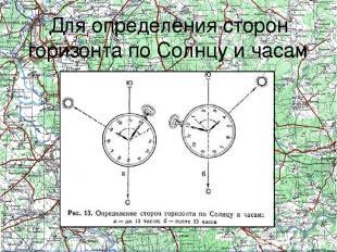 Для определения сторон горизонта по Солнцу и часам Для более точного определения