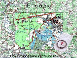 1. По карте Ориентирование карты по компасу Ориентирование карты по компасу прим