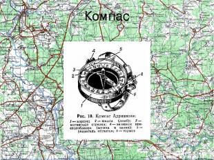 Компас Следует помнить, что компасом нельзя пользоваться вблизи железных предмет