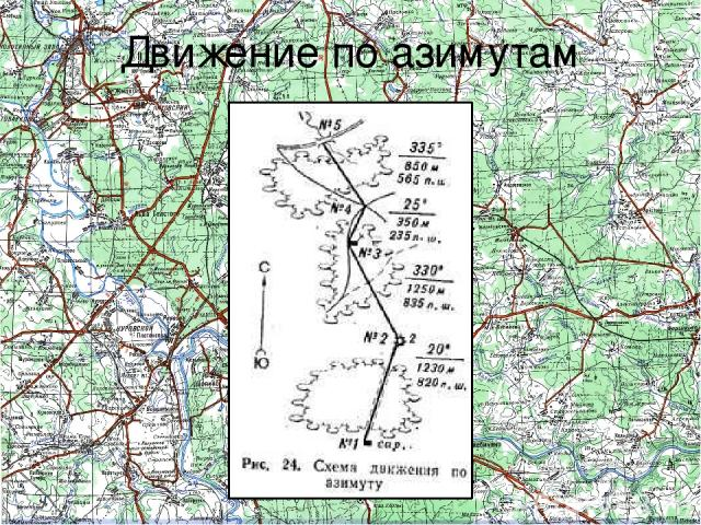 Движение по азимутам Сущность движения по азимутам заключается в выдерживании на местности направлений, заданных магнитными азимутами (дирекционными углами), и расстояний, определенных по карте. Направления движения выдерживают с помощью магнитного …