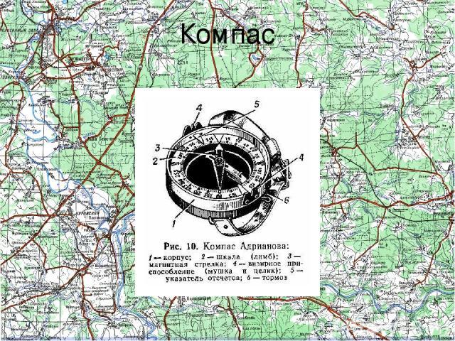 Компас Следует помнить, что компасом нельзя пользоваться вблизи железных предметов, боевой техники и линий элек тропередачи, так как они вызывают отклонение магнитной стрелки. Определить на карте точку своего стояния легче, когда находишься на местн…