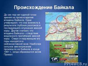 Происхождение Байкала До сих пор нет единой точки зрения на происхождение впадин