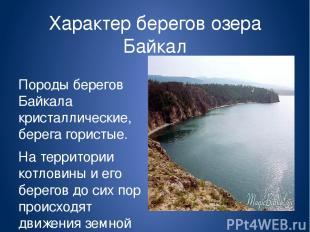 Характер берегов озера Байкал Породы берегов Байкала кристаллические, берега гор