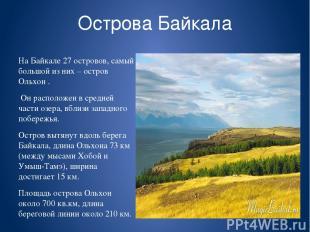 Острова Байкала На Байкале 27 островов, самый большой из них – остров Ольхон . О
