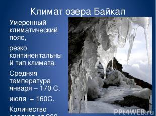 Климат озера Байкал Умеренный климатический пояс, резко континентальный тип клим