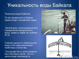 Уникальность воды Байкала Уникальна вода Байкала. По её прозрачности Байкал прев