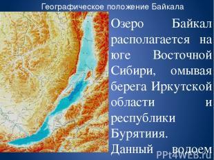 Географическое положение Байкала Озеро Байкал располагается на юге Восточной Сиб