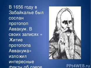 В 1656 году в Забайкалье был сослан протопоп Аввакум. В своих записях « Житие пр