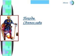 Походы Святослава Меню