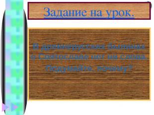 Задание на урок. В древнерусских былинах о Святославе нет ни слова. Подумайте, п