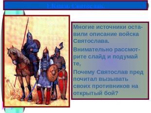 Многие источники оста-вили описание войска Святослава. Внимательно рассмот-рите