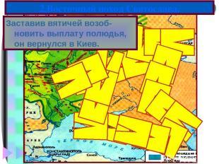 2.Восточный поход Святослава. В 964 г. Святослав пошел на вятичей. Подчинив их о