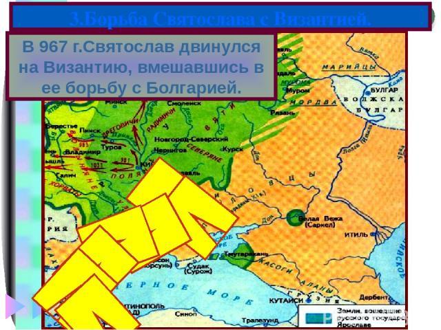 В 967 г.Святослав двинулся на Византию, вмешавшись в ее борьбу с Болгарией. 3.Борьба Святослава с Византией. Меню