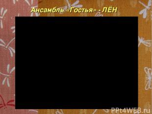 Ансамбль «Гостья» - ЛЁН