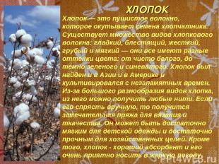 ХЛОПОК Хлопок — это пушистое волокно, которое окутывает семена хлопчатника. Суще