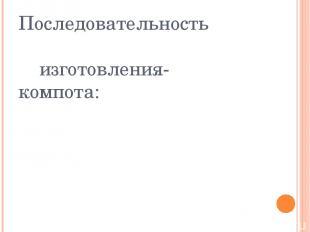 Последовательность изготовления- компота: