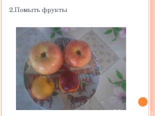 2.Помыть фрукты