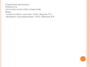 Справочные материалы: hotcharts.ru/ www.house-recept.ru/kon_kompot.php Мама «Сек