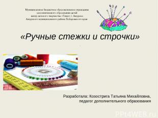 «Ручные стежки и строчки» . Разработала: Козострига Татьяна Михайловна, педагог