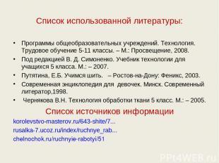Список использованной литературы: Программы общеобразовательных учреждений. Техн