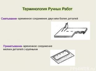 Терминология Ручных Работ Сметывание- временное соединение двух или более детале