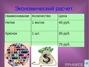 Экономический расчет. Наименование Количество Цена Нитки 1 моток 40 руб. Крючок