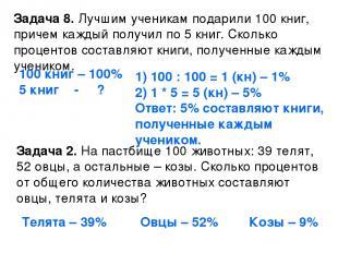 Задача 8. Лучшим ученикам подарили 100 книг, причем каждый получил по 5 книг. Ск