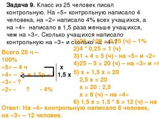 Задача 9. Класс из 25 человек писал контрольную. На «5» контрольную написало 4 ч