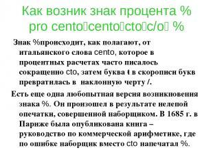 Как возник знак процента % pro cento cento cto c/o % Знак %происходит, как полаг
