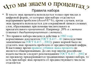 Правила набора В тексте знак процента используется только при числах в цифровой