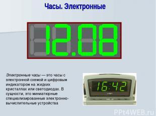 Электронные часы — это часы с электронной схемой и цифровым индикатором на жидки