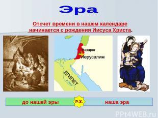 Отсчет времени в нашем календаре начинается с рождения Иисуса Христа. до нашей э