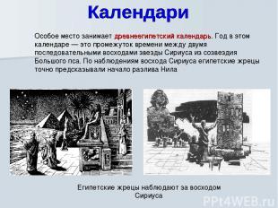 Особое место занимает древнеегипетский календарь. Год в этом календаре — это про