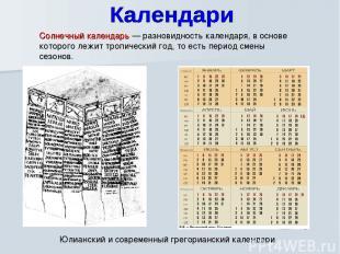 Солнечный календарь — разновидность календаря, в основе которого лежит тропическ