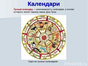 Лунный календарь — разновидность календаря, в основе которого лежит период смены