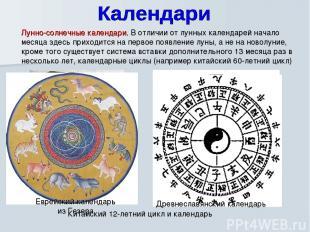 Лунно-солнечные календари. В отличии от лунных календарей начало месяца здесь пр