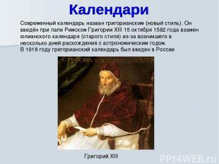 Современный календарь назван григорианским (новый стиль). Он введён при папе Рим